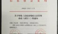 我市残联出台《启东市残疾人证管理办法》