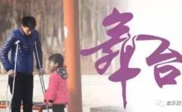 国内首部残疾人主题的微电影《舞台》