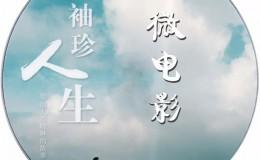 【微电影】《袖珍人生》–镜面人苏晓琳的故事