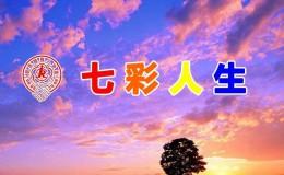 启东肢协自制情感节目《七彩人生》第2期-童年趣事