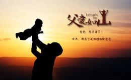 父爱如山-感恩父亲-启东肢协2018父亲节特别活动