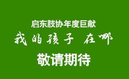 启东肢协微电影宣传片,震撼发布