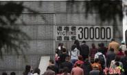 南京今日举行国家公祭仪式 全城将默哀一分钟