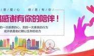 """热烈祝贺启东肢协被评为""""2018年度启东市优秀志愿服务组织"""""""