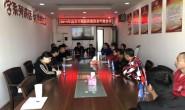 启东市残联召开协会年度工作会议