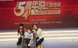 启东肢协青年代表参加第四届启东青年风尚节五四特辑•青年说大型访谈活动