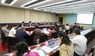 《中华人民共和国民法典》成年监护制度改进方案设计论证研讨会在京召开