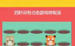 【空中课堂】用H5工具制作小游戏《打地鼠》-主讲:高峰