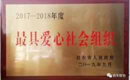 """【喜讯】启东肢协荣获""""启东慈善奖""""最具爱心社会组织"""