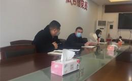 市残联召开新型冠状病毒疫情防控工作研究部署会议