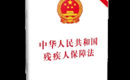 中华人民共和国残疾人保障法