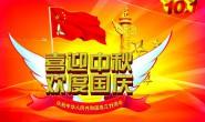 【隆重发布】盛世华诞 荣耀中华-启东肢协2020年国庆祝福视频