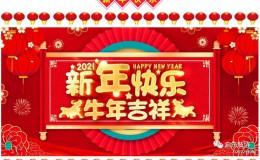 启东市肢残人协会祝大家新年快乐!