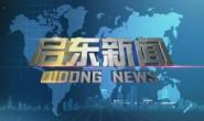 《启东新闻》报道启东肢协元霄节活动
