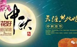 【中秋节】启东肢协慰问协会主要工作人员