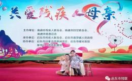 【心语】杨天歌:我的妈妈你最美-《心语》第21期-启东肢协原创朗读节目
