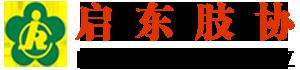 名称:启东市肢残人协会 描述:启东肢残人正能量交流园地