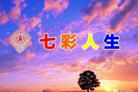 方言-《七彩人生》第3期-启东肢协自制情感节目