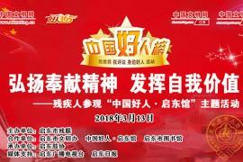 关于组织残疾人参观中国好人·启东馆的方案