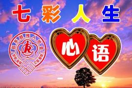 闲说鹊桥-《七彩人生·心语》第1期-启东肢协自制情感节目