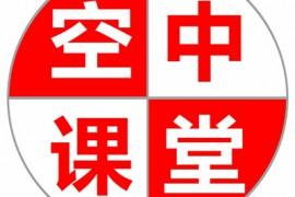 【启东肢协空中课堂】电子商务(上)授课时间20180915