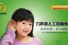 【特大喜讯】爱耳日,人工耳蜗终生免费!