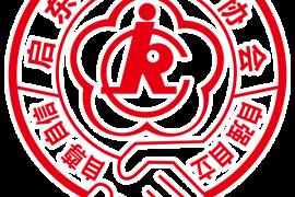 【郑重声明】启东市肢残人协会官网唯一域名为qdzx.org.cn