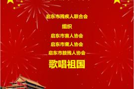 【隆重发布】启东残疾人用歌声向祖国70华诞献礼