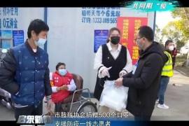 【抗击疫情】启东肢协向汇龙镇一线志愿者捐赠口罩