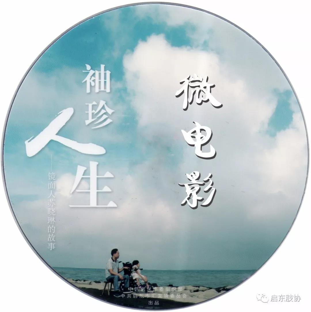 【微电影】《袖珍人生》--镜面人苏晓琳的故事
