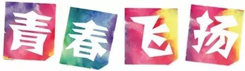 """启东肢协""""五四青年节""""特别活动----致敬青春"""