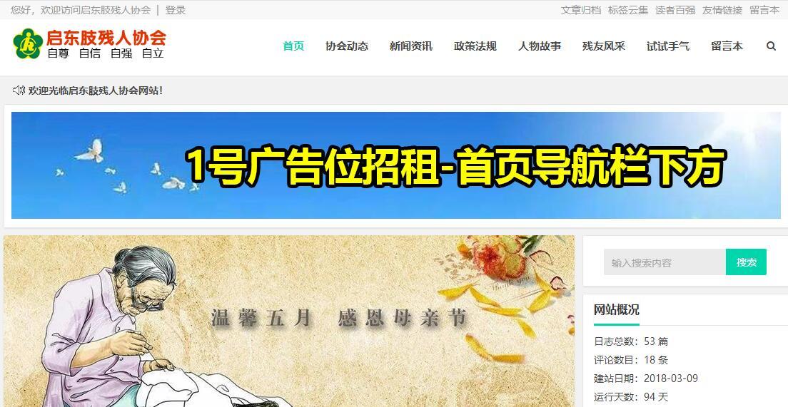 启东肢协网站开通广告位,免费诚征广告,残友优先