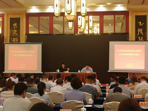 全省残联系统计划财务工作会暨管理业务培训班在南京举办