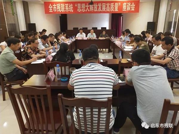 """启东市残联召开""""思想大解放 发展高质量""""座谈会"""
