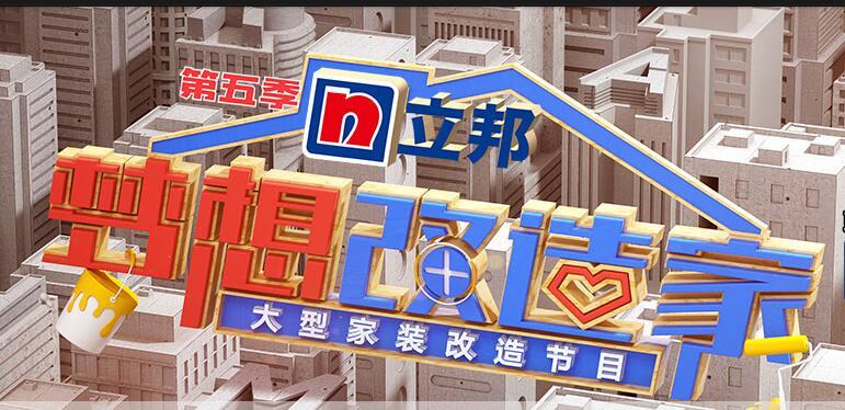 《梦想改造家》第5季回访启东李海榛