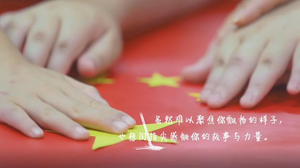 视障听障孩子这样为祖国庆生:抚摸国旗,手语嘹亮
