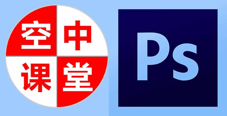 【启东肢协空中课堂】平面设计(Photoshop界面)授课时间20180928