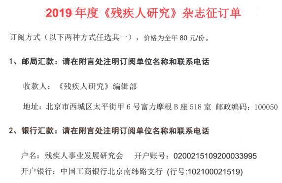 中国残联办公厅关于做好2019年度《中国残疾人》《三月风》和《残疾人研究》杂志宣传工作的通知