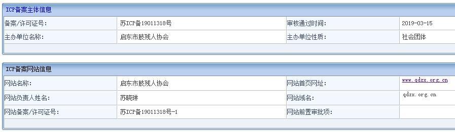 启东市肢残人协会网站正式启用新域名