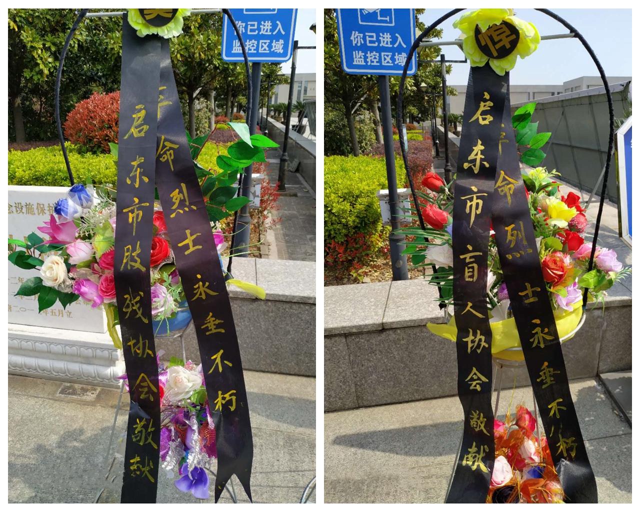 启东肢协 启东盲协共同组织清明节烈士陵园祭先烈活动