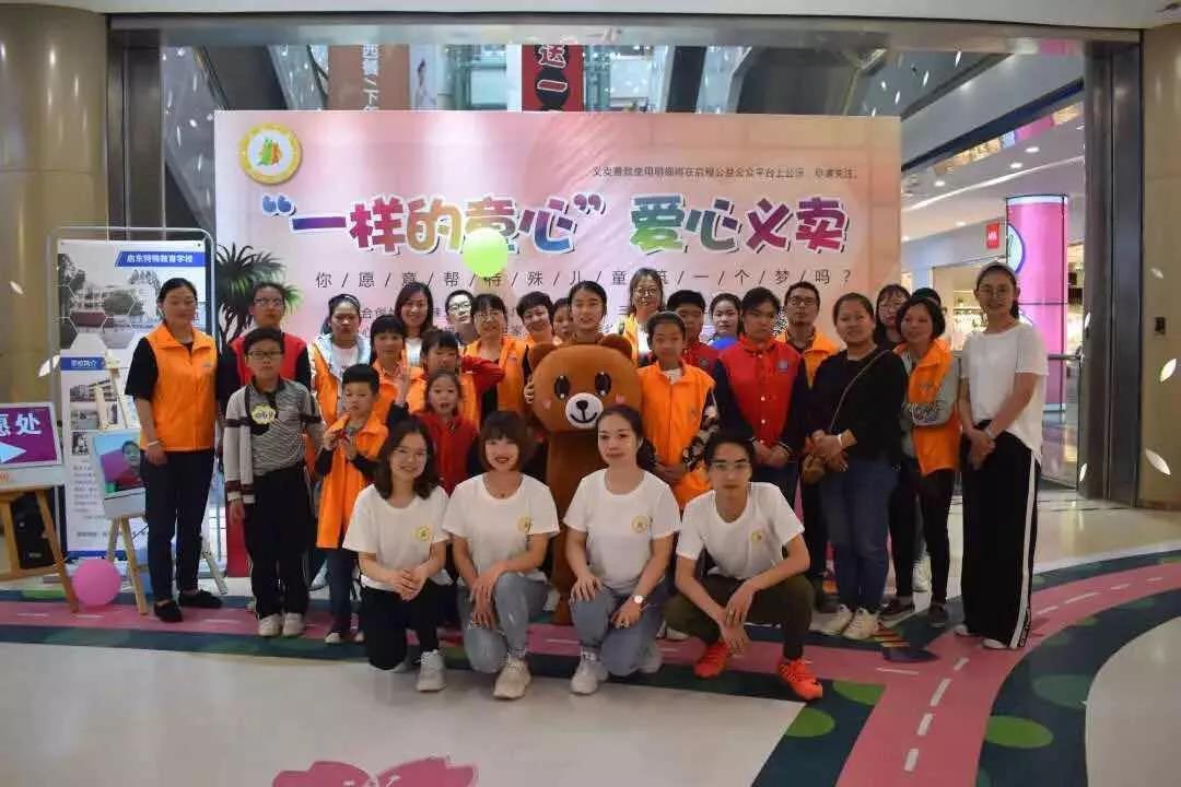 一样的童心——启东市特殊教育学校助残日活动