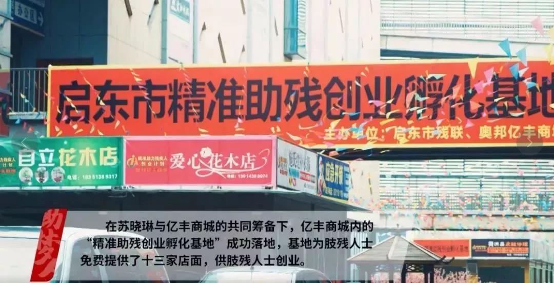 """助残日当晚省委组织部微信公众号推送启东肢协""""助梦行"""""""