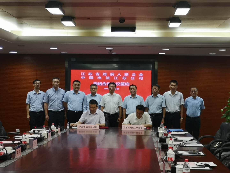 省残联与中国电信江苏分公司签署战略合作协议