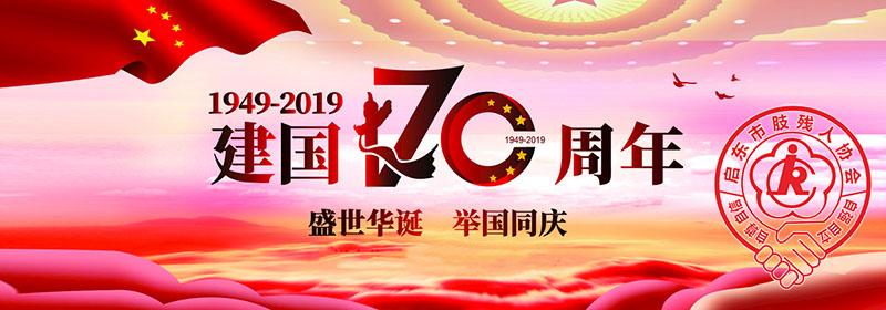 庆祝建国七十周年