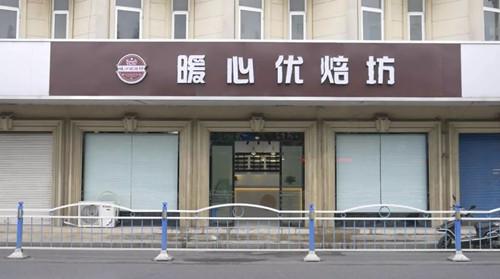 启东市残疾人就业孵化基地暖心优焙坊揭牌 新闻资讯 第1张