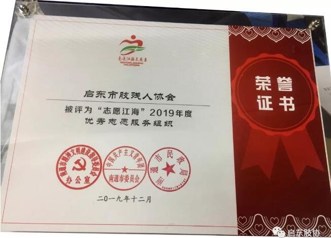 """【喜讯】启东肢协荣获""""2019年度南通市优秀志愿服务组织"""""""