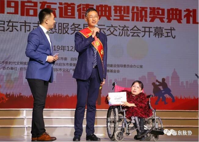 中国好人吴建新向启东肢残捐赠1万元善款