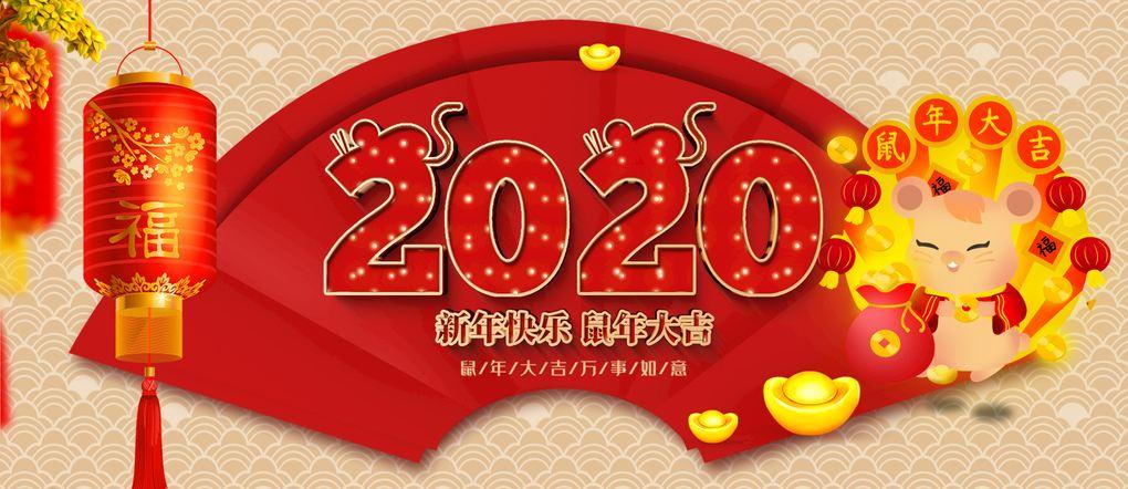 范洪新:新年寄语