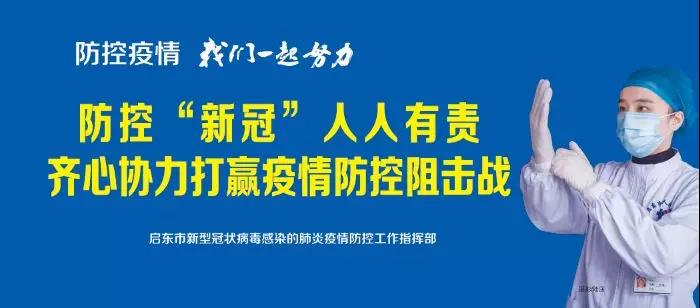 【防范疫情】启东市残联旗下的肢协、盲协、聋协三大专门协会共同向您发出倡议