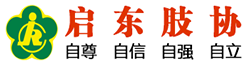 启东市肢残人协会